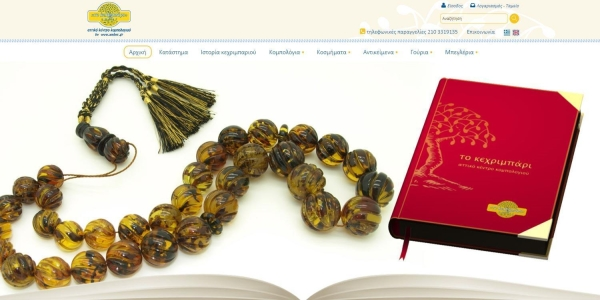 Attica Center of Worry beads - E-shop